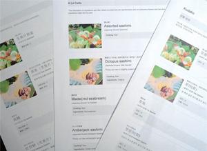「ぐるなび外国版」のメニューページをプリントアウトし、4カ国語のメニューブックとして使用