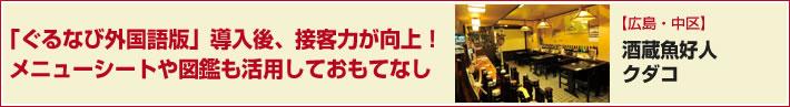 「ぐるなび外国語版」導入後、接客力が向上!メニューシートや図鑑も活用しておもてなし 広島・中区 酒蔵魚好人 クダコ