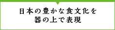 日本の豊かな食文化を器の上で表現