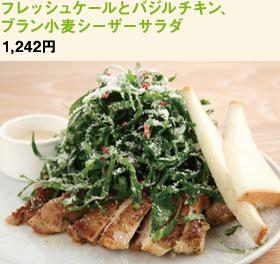 フレッシュケールとバジルチキン、ブラン小麦シーザーサラダ 1,242円