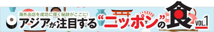 """海外出店を成功に導く秘訣がここに! アジアが注目する""""ニッポン""""の食 vol.1"""