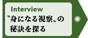 """Interview """"身になる視察""""の秘訣を探る"""