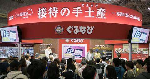 「UTAGE館」に設置されたぐるなび「接待の手土産」のブース。大勢の人が集まり、注目度の高さをうかがわせた