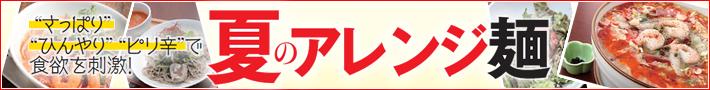 """""""さっぱり"""" """"ひんやり"""" """"ピリ辛"""" で食欲を刺激! 夏のアレンジ麺"""