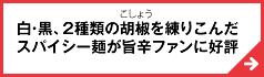 白・黒、2種類の胡椒を練りこんだスパイシー麺が旨辛ファンに好評【東京・内幸町】独創的チャイナ食堂 胡椒饅頭(こしょうまんじゅう) KIKI