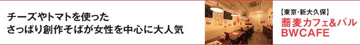 チーズやトマトを使ったさっぱり創作そばが女性を中心に大人気【東京・新大久保】蕎麦カフェ&バル BWCAFE