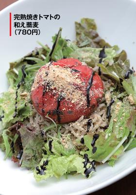 完熟焼きトマトの和え蕎麦(780円)