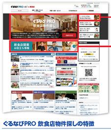 ぐるなびPRO for 飲食店トップページ