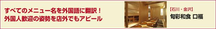 すべてのメニュー名を外国語に翻訳! 外国人歓迎の姿勢を店外でもアピール 石川・金沢 旬彩和食 口福