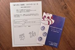 「経営計画手帳」(右)にはスタッフの誕生日も記載。「ありがとう通信」全エントリーシートに、星山氏が目を通す