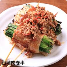 台湾肉巻串