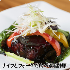 ナイフとフォークで食べる黒酢豚