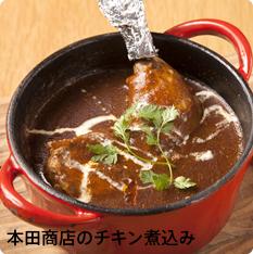 本田商店のチキン煮込み