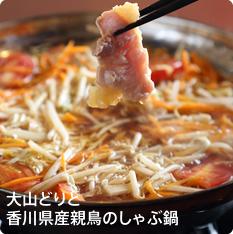 大山どりと香川県産 親鳥のしゃぶ鍋
