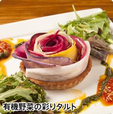 有機野菜の彩りタルト