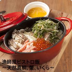漁師風ビストロ飯 ~天然真鯛、蟹、いくら~