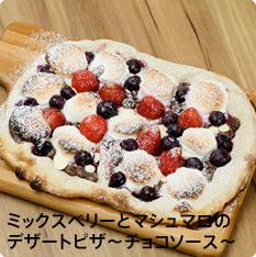 ミックスベリーとマシュマロのデザートピザ ~チョコソース~