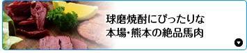 球磨焼酎にぴったりな本場・熊本の絶品馬肉