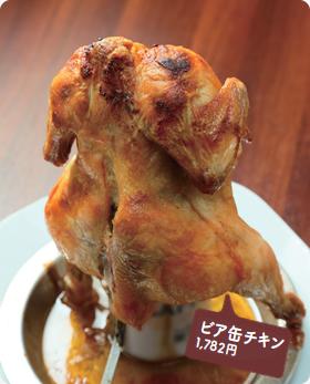 ビア缶チキン 1,782円