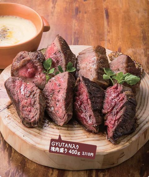 GYUTAN入り塊肉盛り 400g 3,110円
