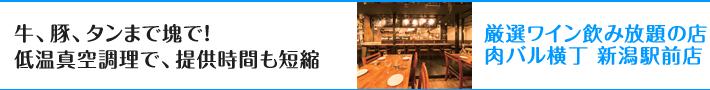 牛、豚、タンまで塊で!低温真空調理で、提供時間も短縮 厳選ワイン飲み放題の店 肉バル横丁 新潟駅前店