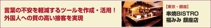 言葉の不安を軽減するツールを作成・活用!外国人への質の高い接客を実現 東京・銀座 串焼BISTRO 福みみ 銀座店
