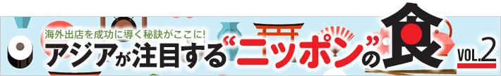 """海外出店を成功に導く秘訣がここに! アジアが注目する""""ニッポン""""の食 vol.2"""