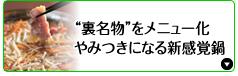 """""""裏名物""""をメニュー化。やみつきになる新感覚鍋 丸屋 岡山駅前本店"""