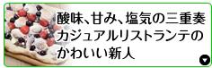 酸味、甘み、塩気の三重奏。カジュアルリストランテのかわいい新人 N ISOLA(エヌイーゾラ) 神戸三宮