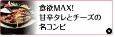 食欲MAX! 甘辛タレとチーズの名コンビ
