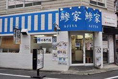 「裏赤羽」に位置する、海の家をイメージした店舗。以前は男性が約8割を占めていたが、最近は女性も増え、約4割を占めている