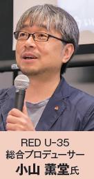 RED Uー35 総合プロデューサー 小山 薫堂 氏