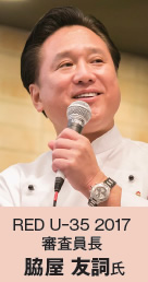 RED Uー35 2017 審査員長 脇屋 友詞 氏
