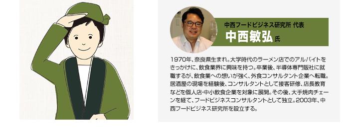 中西フードビジネス研究所 代表 中西敏弘 氏