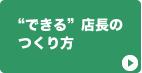 """""""できる""""店長のつくり方"""