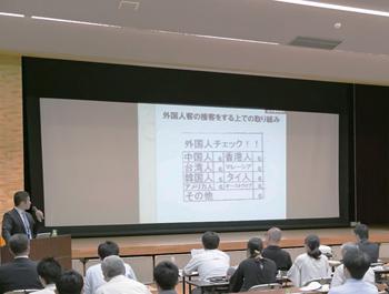 門田氏の講演風景。外国人客を国別に把握し、接客に活かすことの重要性に耳を傾ける参加者