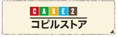 CASE2 コピルストア