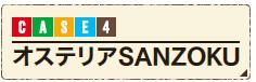 CASE4 オステリアSANZOKU