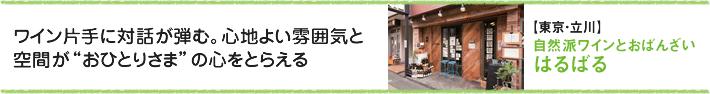 """ワイン片手に対話が弾む心地よい雰囲気と空間が""""おひとりさま""""の心をとらえる【東京・立川】自然派ワインとおばんざい はるばる"""