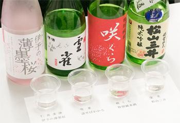 愛媛の蔵元の4銘柄を試飲。まず、「仁喜多津 伊予の薄墨桜」と「咲くら 特別純米酒」を飲み比べ、次に「雪雀 話せばわかる」と「栄光 松山三井」を加えて、それぞれの味や香りの違いを体験