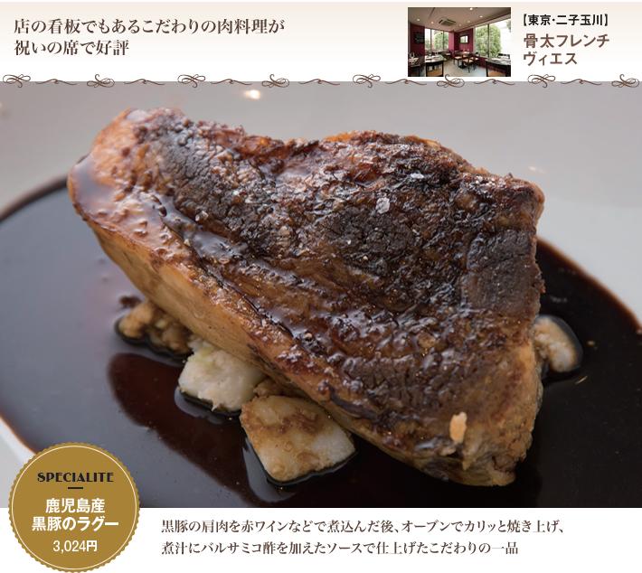 店の看板でもあるこだわりの肉料理が祝いの席で好評【東京・二子玉川】骨太フレンチ ヴィエス