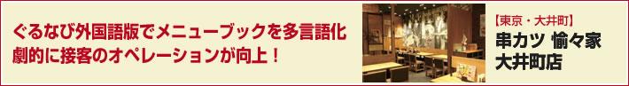 ぐるなび外国語版でメニューブックを多言語化 劇的に接客のオペレーションが向上! 東京・大井町 串カツ 愉々家