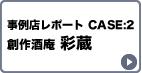 事例店レポート CASE:2 創作酒庵 彩蔵
