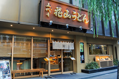 歌舞伎座のすぐ裏手のビルの1階という好立地に出店