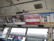 バス車内広告