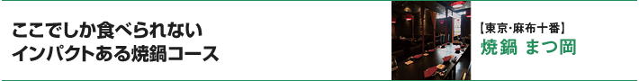 ここでしか食べられないインパクトある焼鍋コース【東京・麻布十番】焼鍋 まつ岡