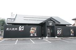 黒壁に白い文字の店名が映える外観。車での来店が多いため駐車場は30台分用意