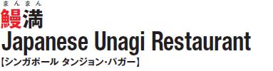 鰻満 Japanese Unagi Restaurant【シンガポール タンジョン・パガー】