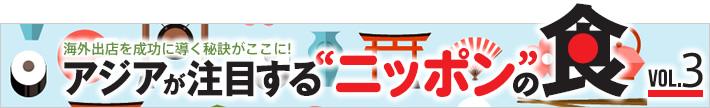 """海外出店を成功に導く秘訣がここに! アジアが注目する""""ニッポン""""の食 vol.3"""