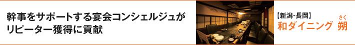 幹事をサポートする宴会コンシェルジュがリピーター獲得に貢献【新潟・長岡】和ダイニング 朔(さく)